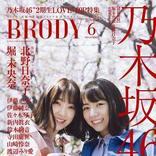 """「BRODY」最新号 乃木坂46 """"2期生LOVE""""特集、表紙は堀未央奈&北野日奈子"""