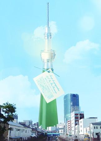 青空ラムネ・ジンジャーシロップ 限定スカイツリーボトルキャップ付き/1,404円
