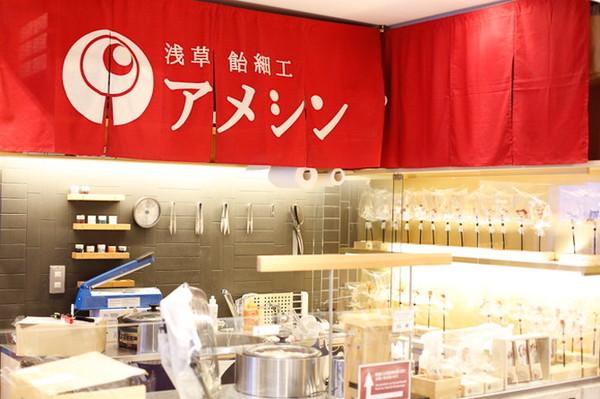 アメシン 東京スカイツリータウン・ソラマチ店