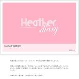 NGT48荻野由佳起用のブランドが謝罪 批判殺到でコンテンツ削除