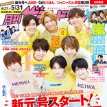 平成ラスト号「月刊ザテレビジョン」表紙&巻頭はHey! Say! JUMP