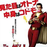 DC映画『シャザム!』の見どころを完全解説!!ほかのヒーロー映画とここが違う!!