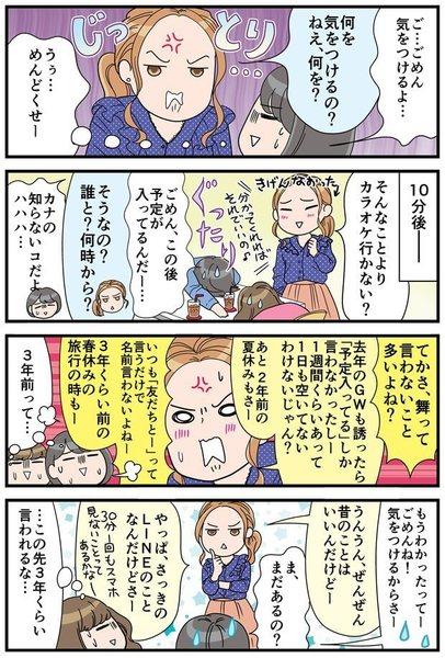 メンドウな女 トキオ・ナレッジ カマタミワ 粘着質 漫画 マンガ タウンワークマガジン