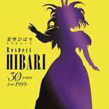 美空ひばり、5月の生誕日にトリビュートアルバムを発売