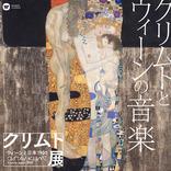 『クリムト展 ウィーンと日本 1900』の再現展示《ベートーヴェン・フリーズ》に、伝説の名演「フルトヴェングラー、バイロイトの第九」をBGM初使用