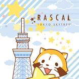 「あらいぐまラスカル」ショップが東京ソラマチにオープン 『ヒプマイ』や『PSYCHO-PASS』、『進撃の巨人』などのコラボグッズも
