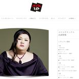マツコ、変わりゆく渋谷の商業施設名に失笑