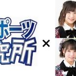 AKB48チーム8とeスポーツイベント、フジテレビで開催