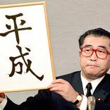 1週間しかなかった『昭和64年』に、あの金メダリストが誕生!改元前に、1989年を振り返ると?