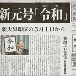 """あの""""令和""""号外が特別付録に付いてくる!AERA増刊「ドキュメント新天皇誕生」発売"""
