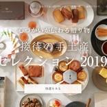 """「""""接待の手土産""""セレクション2019」  新たに殿堂入りした商品は?"""