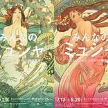 『みんなのミュシャ』が渋谷で開催 天野喜孝や出渕裕などの展示も!