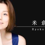 浜崎あゆみも米倉涼子も「劣化」「太った」等の誹謗中傷を認識 「エゴサーチ」する女優たち