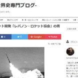 中東初のロケット開発「レバノン・ロケット協会」の青春物語(歴ログ -世界史専門ブログ-)