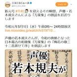 平成から新元号の令和へ 『niconico』では声優・若本規夫さんによる「万葉集」の朗読を24時間放送!