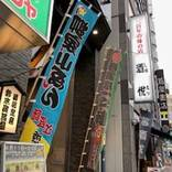 【東京 今さら聞けない大人の町のお約束】 ~平成から令和へ!昭和を感じる町・上野(駅前通り商店街編)~