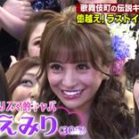 歌舞伎町のカリスマキャバ嬢が引退!ラストの売上げは…