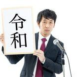 嵐・松本潤、新元号・令和発表時のメンバー内格差に愕然 「石川遼から」「首相官邸で」