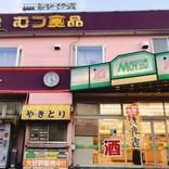 これぞ青森県八戸市が誇るソウルフード!むつ食品ストアの「フライシリーズ」とは?