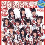 AKB48全盛期メンバーの卒業後は「女優成功、歌手失敗」の法則?
