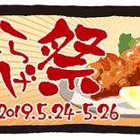 ZOZOマリンに全国の名店が集結! 『からあげ祭』が5/24から3日間開催