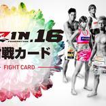 令和初の『RIZIN』は関西初開催! 天心がISKA2階級制覇に挑む