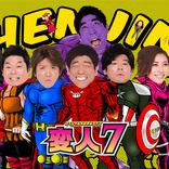 原口あきまさ、ホリ、山本高広、ミラクルひかるのスペシャルものまねライブ『変人7』大阪追加公演決定