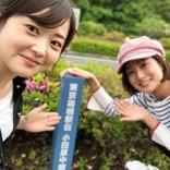 水卜麻美アナ&徳島えりかアナ、GWは箱根旅行へ 仲良しぶりにファンも「癒される」