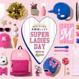 マリーンズが『SUPER LADIES DAY』! 先着1万5000名にユニフォーム配布