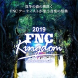 """所属アーティスト総出演「FNC KINGDOM」開催決定、テーマは""""真冬の森で集う音楽の祭典"""""""