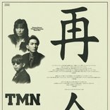 TMN 伝説のライブ映像を東京・大阪のZeppで一挙上映、当時の現場キーマン3人の登壇も決定