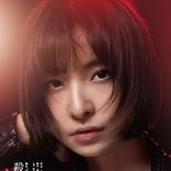 篠田麻里子主演、舞台アンフェア第二弾『殺してもいい命』オールキャスト&キービジュアル解禁