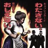 「どっちがボスだか分からんレベル」「裏を見たくなる」 『豪血寺一族』風味な神奈川県警の振り込め詐欺対策ポスターが話題