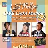 シティ・ポップス企画【LIVE Light Mellow】第二弾が6月14日に伊藤銀次、尾崎亜美、南佳孝を迎え開催