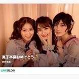 西野未姫、小嶋真子の卒業公演に出演 衣装は「パツパツだったけど…笑」