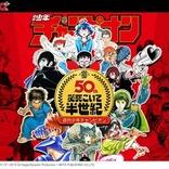 「週刊少年チャンピオン創刊50周年」ファン垂涎モノのスペシャル企画が続々進行中