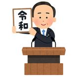 令和元年だからやりがちなこと25選!「菅官房長官の画像がタイムラインにあふれる」「変換で令和が出てこず」