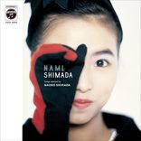 島田奈央子がセレクトした島田奈美のベストアルバム、リミックス盤との同時発売決定
