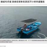 母の日のおかずを獲るため海に出た男性が遭難 30時間後に無事救出(台湾)