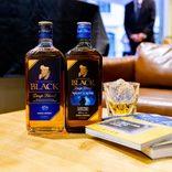 ウイスキーのお供には本! 新製品『ブラックニッカ ディープブレンド ナイトクルーズ』5月28日より数量限定登場