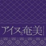 『アイヌと奄美』レジェンド安東ウメ子・朝崎郁恵から新進気鋭の若手まで39組が参加、魂のつながり感じる集大成アルバム