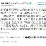 百田尚樹さんの佐藤浩市さんへの「三流役者が、えらそうに!!」発言が波紋 ウーマン村本さんやラサール石井さんが反発