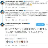 「感じ悪いですね」「嫌な言い方」 ZOZOの時給1300円バイト募集に反響も前澤友作社長のツイートに反発の声