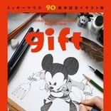 漫画家118名が描くミッキー! 世界初のイラスト集6/28発売