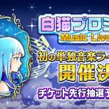 『白猫プロジェクト』初の単独音楽ライブイベントを7月に開催決定 ゲーム内では記念プレゼントクエストも実装
