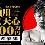 那須川天心に勝ったら1000万円、岸明日香・須田亜香里らが見届ける
