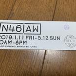 【まだ間に合う】「乃木坂46 Artworks だいたいぜんぶ展」に行ってきた。