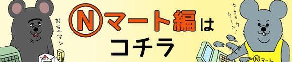 キューライス ネズミダくん 漫画 4コマ バナー Nマート編 タウンワークマガジン