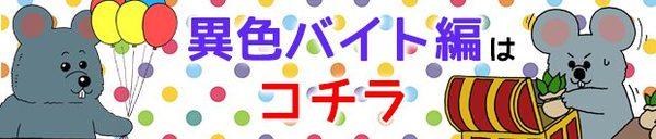 キューライス ネズミダくん 漫画 4コマ バナー 異色バイト編 タウンワークマガジン