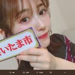 """渡辺麻友、AKB48卒コンでの""""十万石まんじゅう""""アピールを指原にいじられる「マジで変だった」"""